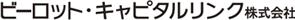 ビーロット・キャピタルリンク株式会社
